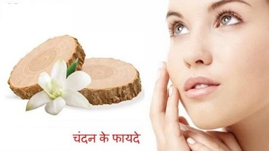 Chandan (Sandalwood) Benefits - Fayde In Hindi