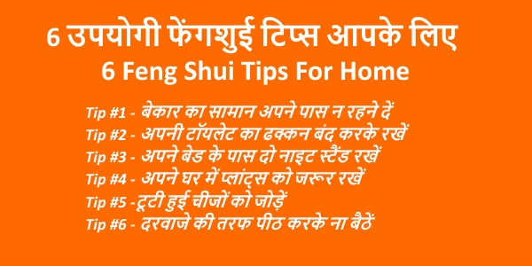 feng shui tips for home in hindi