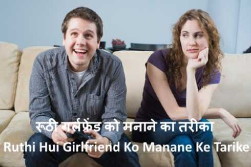 Ruthi Hui Girlfriend Ko Manane Ke Tarike Tips