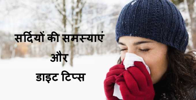 winter health care tips hindi me