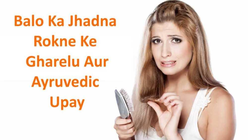 Balo Ka Jhadna Rokne Ke Gharelu Upay