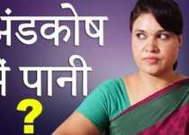 अंडकोश के रोगों का घरेलू इलाज Andkosh Ke Rogo Ka Gharelu Upchar Hindi Me