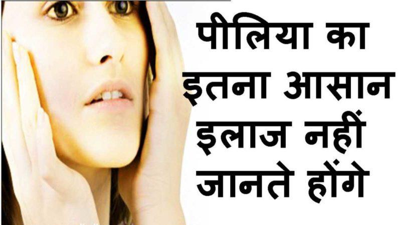 jaundice piliya ka gharelu ayurvedic ilaj in hindi