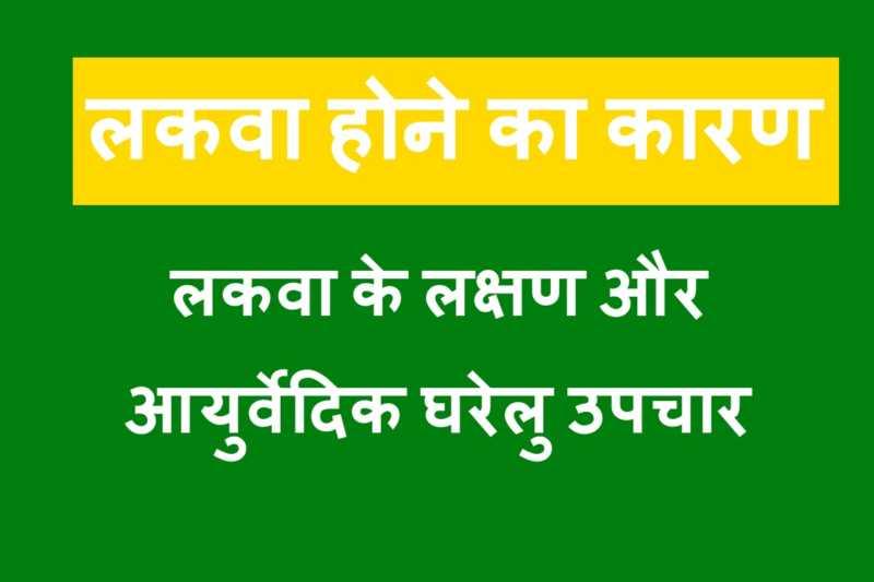 Paralysis treatment in hindi