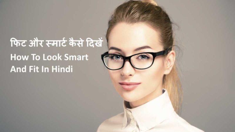 फिट और स्मार्ट कैसे दिखें How To Look Smart And Fit In Hindi