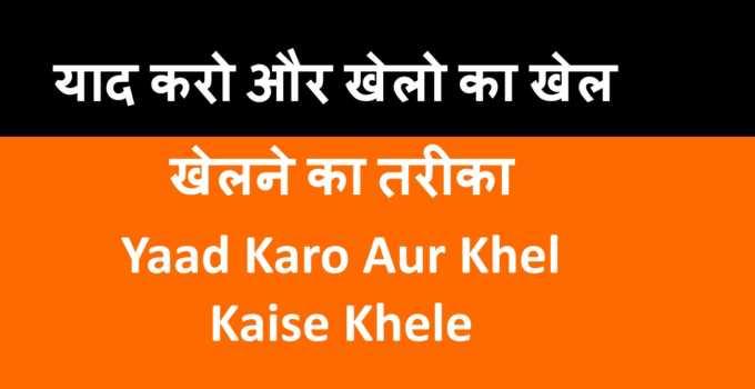Yaad Karo Aur Khelo Khel