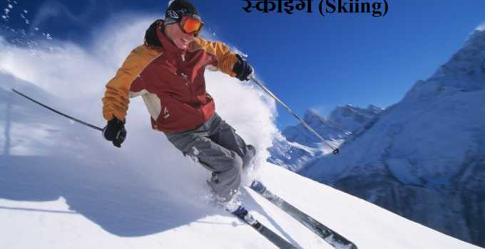 Rules Of Playing Skiing In Hindi