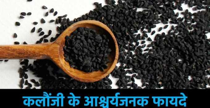 कलोंजी खाने के फायदे हिंदी में