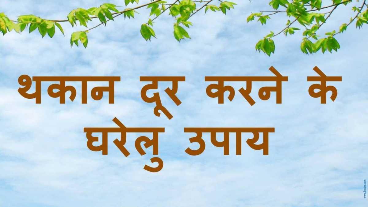 Fatigue In Hindi
