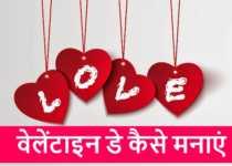 Valentine Day Kaise Manaya Jata Hai