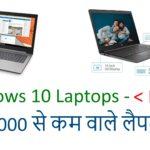less than 30 k laptops in hindi