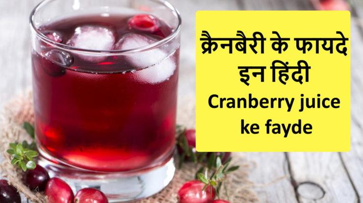 क्रैनबैरी के फायदे इन हिंदी cranberry juice ke fayde