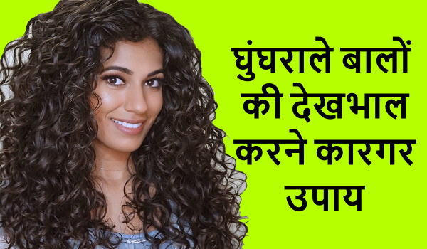 curly hairstyle tips hindi