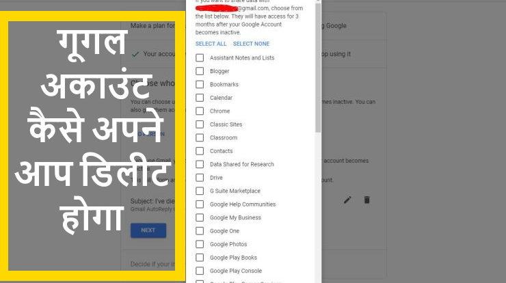 गूगल अकाउंट कैसे अपनेआप डिलीट होगा