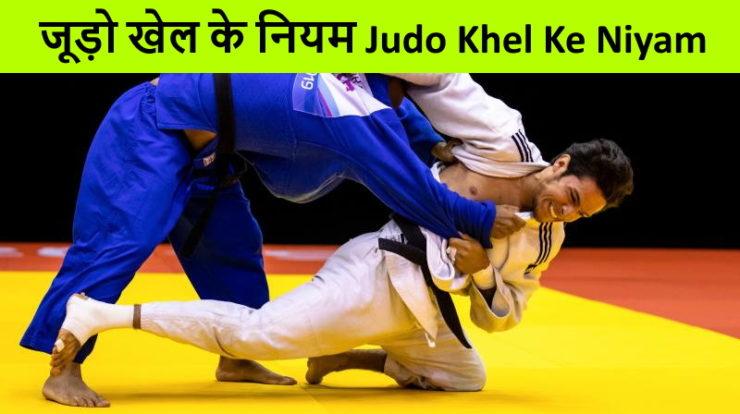 जूड़ो खेल के नियम judo game rules in hindi