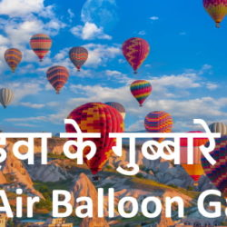 hot air balloon game india hindi