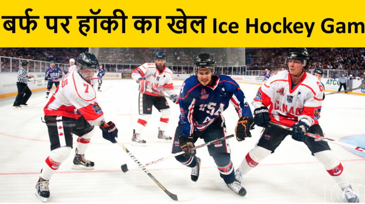 ice hockey game in hindi