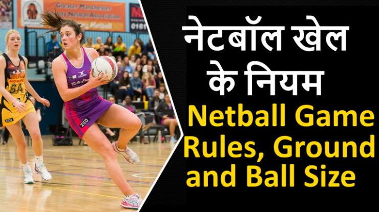 नेटबॉल खेल के नियम netball game rules in hindi